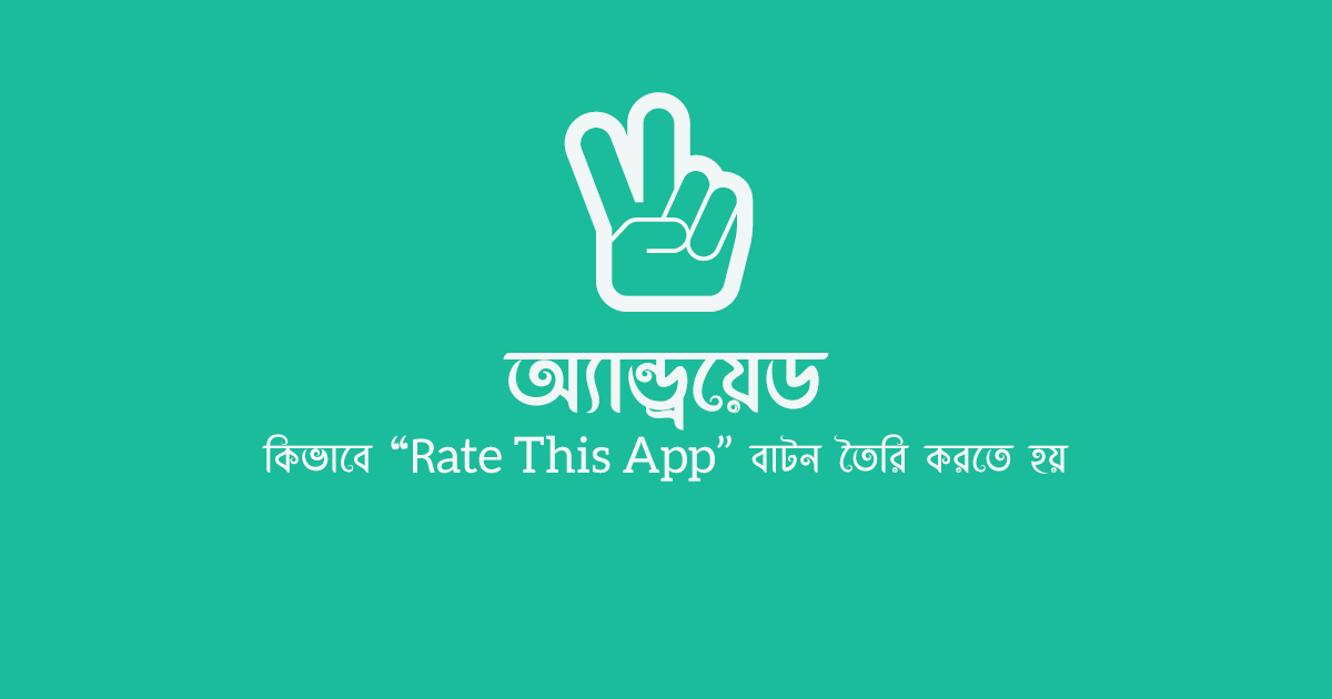 "Android: How to create a ""Rate this App"" button"